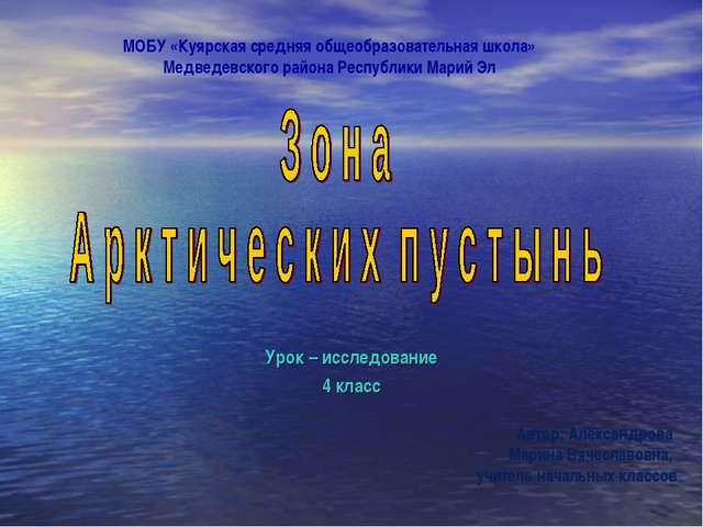Урок – исследование 4 класс МОБУ «Куярская средняя общеобразовательная школа...