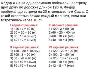 Фёдор и Саша одновременно побежали навстречу друг другу по дорожке длиной 120