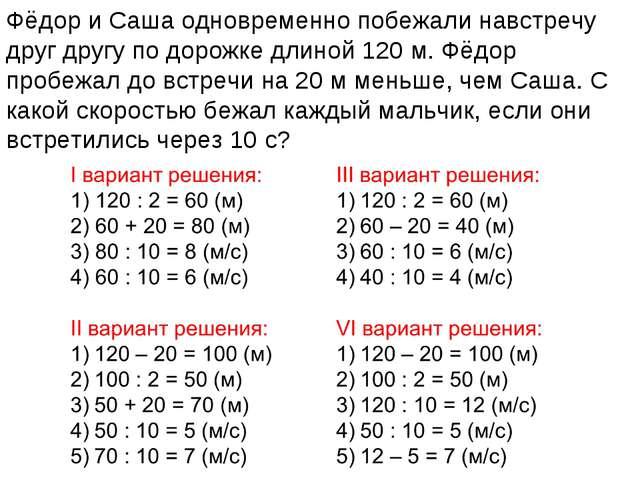 Фёдор и Саша одновременно побежали навстречу друг другу по дорожке длиной 120...