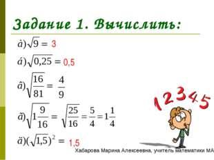 Задание 1. Вычислить: 3 0,5 1,5 Хабарова Марина Алексеевна, учитель математик