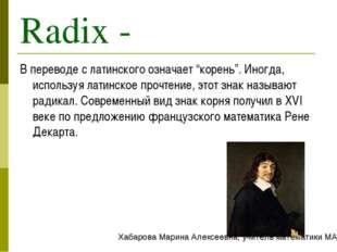 """Radix - В переводе с латинского означает """"корень"""". Иногда, используя латинско"""