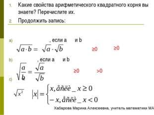 Какие свойства арифметического квадратного корня вы знаете? Перечислите их. П