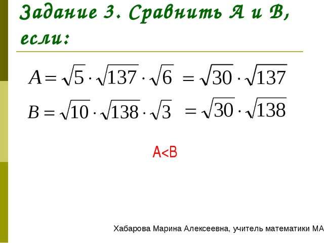 Задание 3. Сравнить А и В, если: A