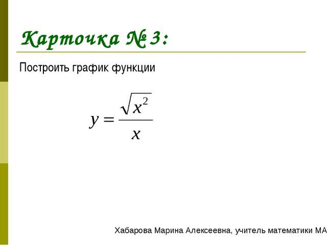 Карточка № 3: Построить график функции Хабарова Марина Алексеевна, учитель ма...