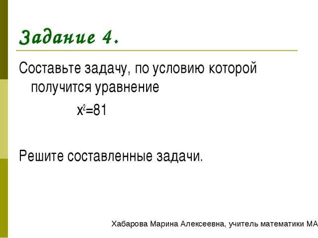 Задание 4. Составьте задачу, по условию которой получится уравнение x2=81 Реш...