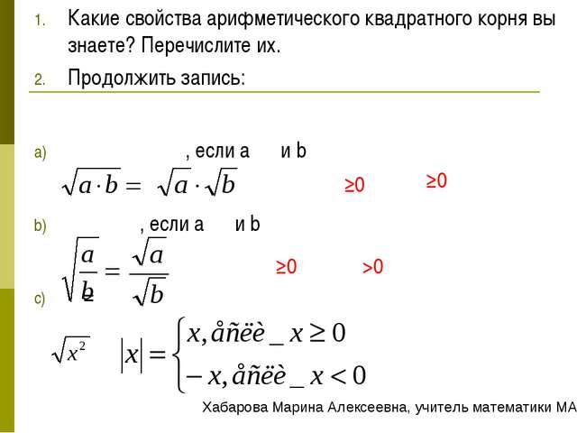 Какие свойства арифметического квадратного корня вы знаете? Перечислите их. П...