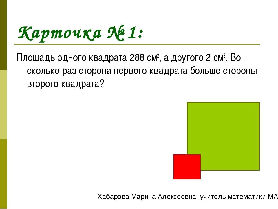Карточка № 1: Площадь одного квадрата 288 см2, а другого 2 см2. Во сколько ра...
