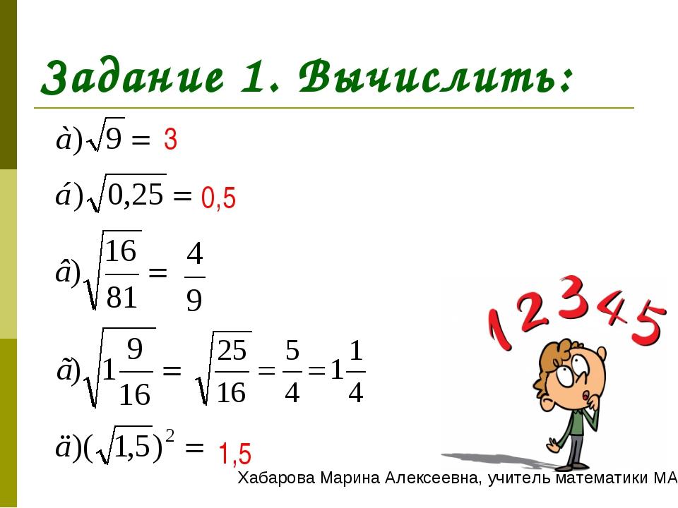 Задание 1. Вычислить: 3 0,5 1,5 Хабарова Марина Алексеевна, учитель математик...