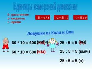 (км) 25 : 5 = 5 (ч) 25 : 5 = 5 (км/ч) 60 * 10 = 600 60 * 10 = 600 (км\ч) (ч)