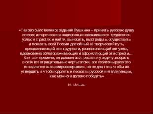 «Таково было великое задание Пушкина – принять русскую душу во всех историчес
