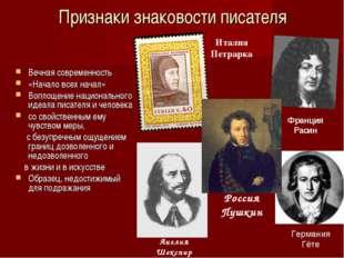Признаки знаковости писателя Вечная современность «Начало всех начал» Воплоще