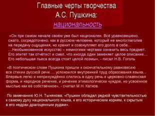 Главные черты творчества А.С. Пушкина: национальность «Он при самом начале св