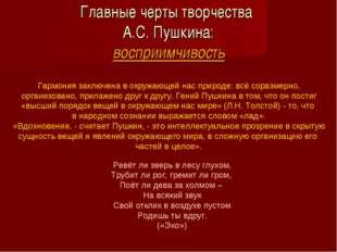 Главные черты творчества А.С. Пушкина: восприимчивость Гармония заключена в о