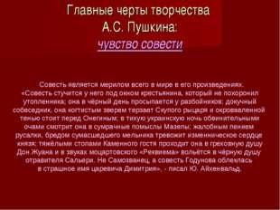 Главные черты творчества А.С. Пушкина: чувство совести Совесть является мерил