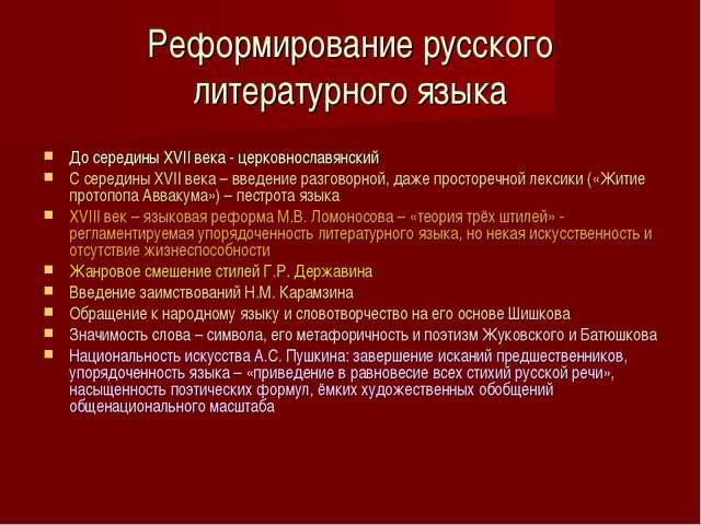 Реформирование русского литературного языка До середины XVII века - церковнос...