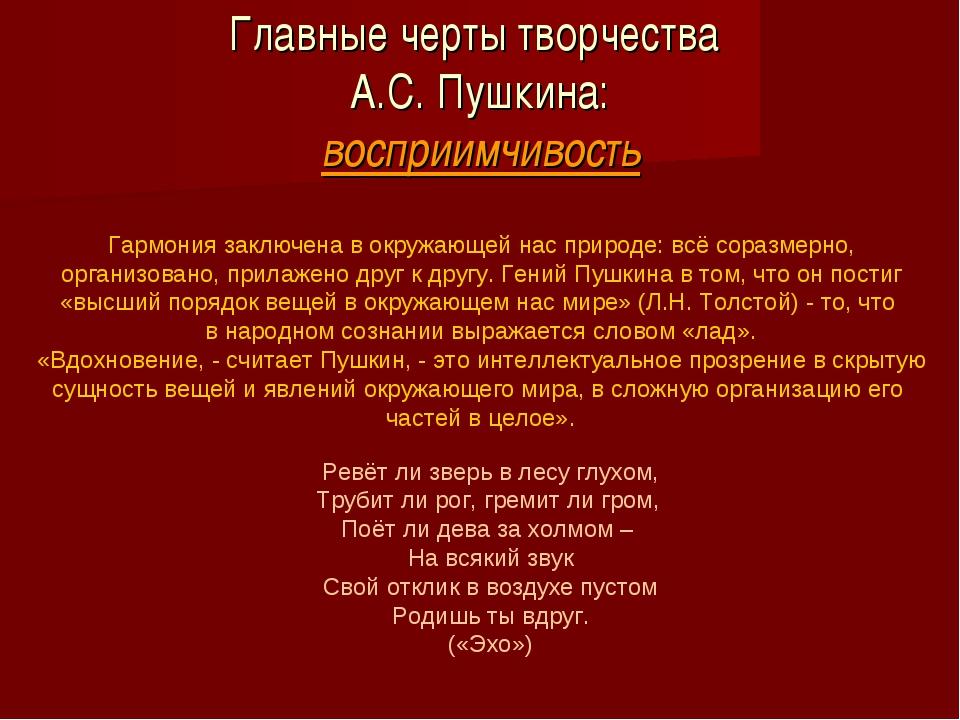 Главные черты творчества А.С. Пушкина: восприимчивость Гармония заключена в о...