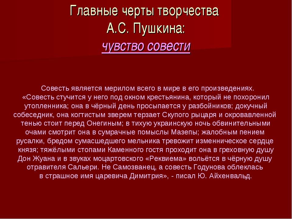 Главные черты творчества А.С. Пушкина: чувство совести Совесть является мерил...