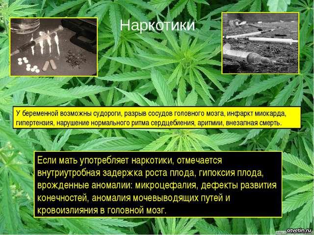 Наркотики У беременной возможны судороги, разрыв сосудов головного мозга, инф...