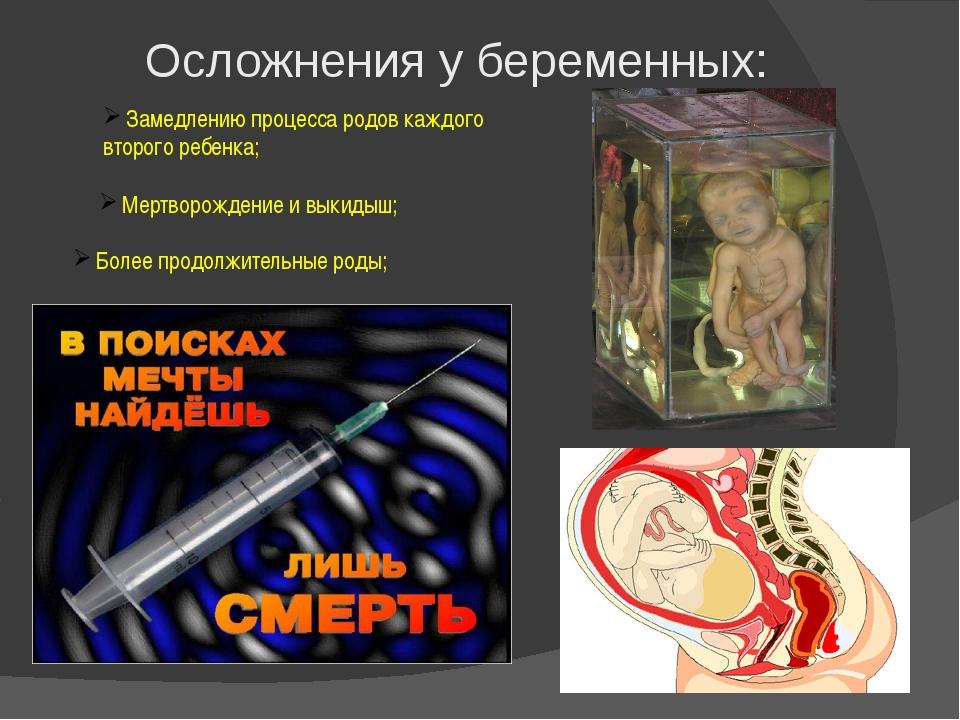 Осложнения у беременных: Замедлению процесса родов каждого второго ребенка; М...
