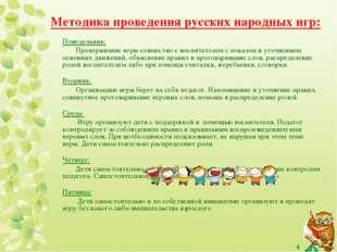 Методика проведения русских народных игр: Понедельник: Проигрывание игры совм