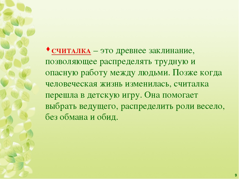 СЧИТАЛКА – это древнее заклинание, позволяющее распределять трудную и опасную...