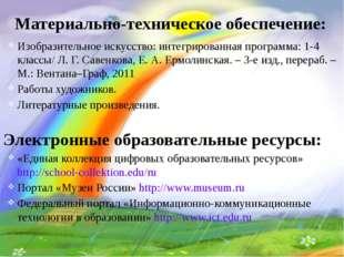 Изобразительное искусство: интегрированная программа: 1-4 классы/ Л. Г. Савен