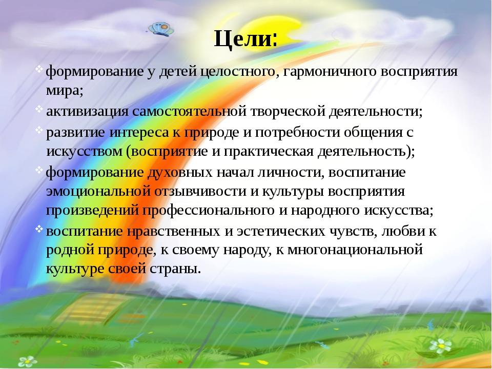 формирование у детей целостного, гармоничного восприятия мира; активизация са...
