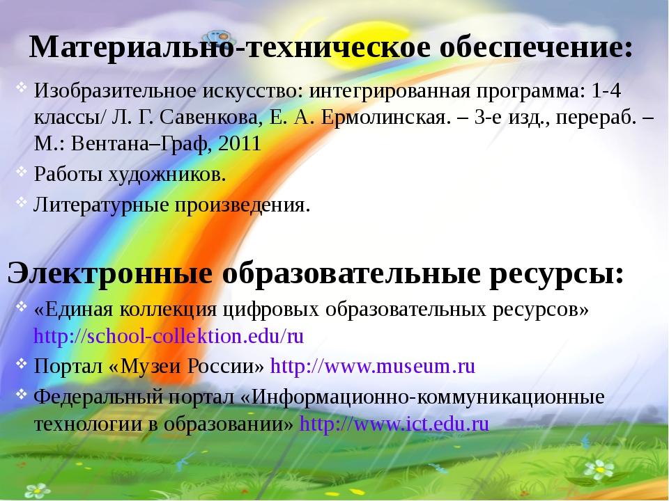Изобразительное искусство: интегрированная программа: 1-4 классы/ Л. Г. Савен...