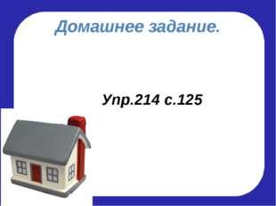 Домашнее задание. Упр.214 с.125