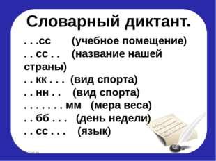 Словарный диктант. . . .сс (учебное помещение) . . сс . . (название нашей стр