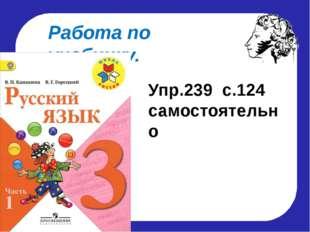 Работа по учебнику. Упр.239 с.124 самостоятельно