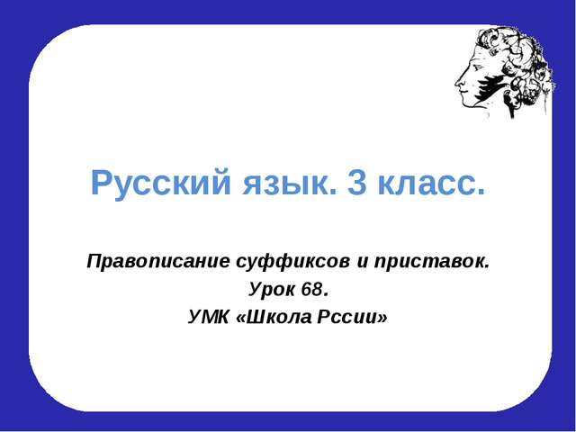Русский язык. 3 класс. Правописание суффиксов и приставок. Урок 68. УМК «Школ...