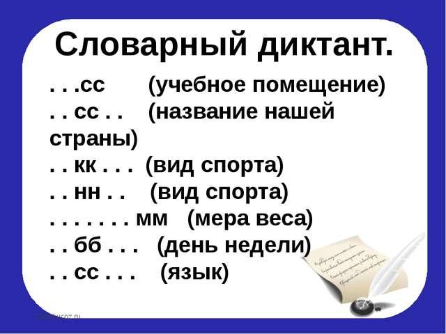 Словарный диктант. . . .сс (учебное помещение) . . сс . . (название нашей стр...
