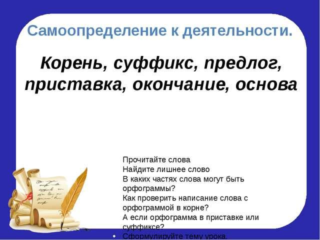 Самоопределение к деятельности. Корень, суффикс, предлог, приставка, окончани...