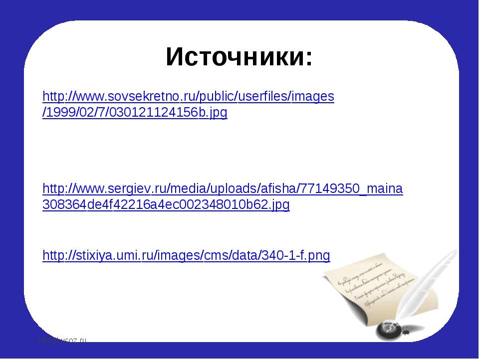 Источники: http://www.sovsekretno.ru/public/userfiles/images/1999/02/7/030121...