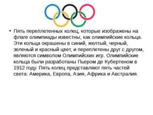 Пять переплетенных колец, которые изображены на флаге олимпиады известны, как
