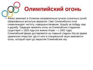 Олимпийский огонь Факел зажигают в Олимпии направленным пучком солнечных луч