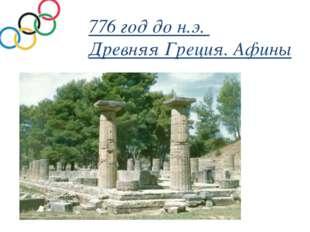 776 год до н.э. Древняя Греция. Афины