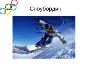 Сноубордин