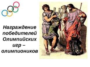Награждение победителей Олимпийских игр – олимпиоников
