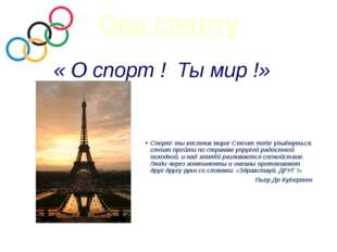 Ода спорту « О спорт ! Ты мир !» Спорт! ты вестник мира! Стоит тебе улыбнутьс