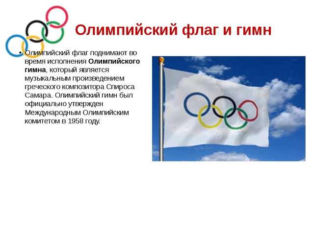 Олимпийский флаг и гимн Олимпийский флаг поднимают во время исполнения Олимп...
