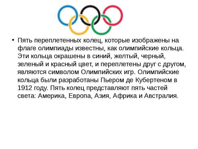 Пять переплетенных колец, которые изображены на флаге олимпиады известны, как...
