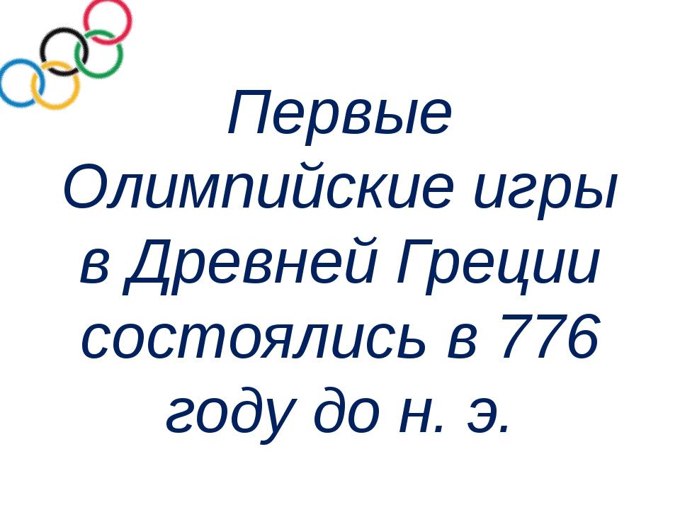 Первые Олимпийские игры в Древней Греции состоялись в 776 году до н. э.