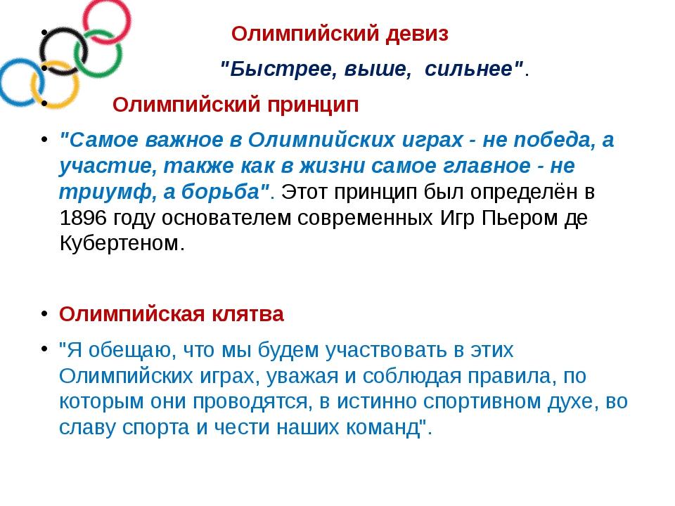 """Олимпийский девиз """"Быстрее, выше, сильнее"""".  Олимпийский принцип """"Самое важ..."""