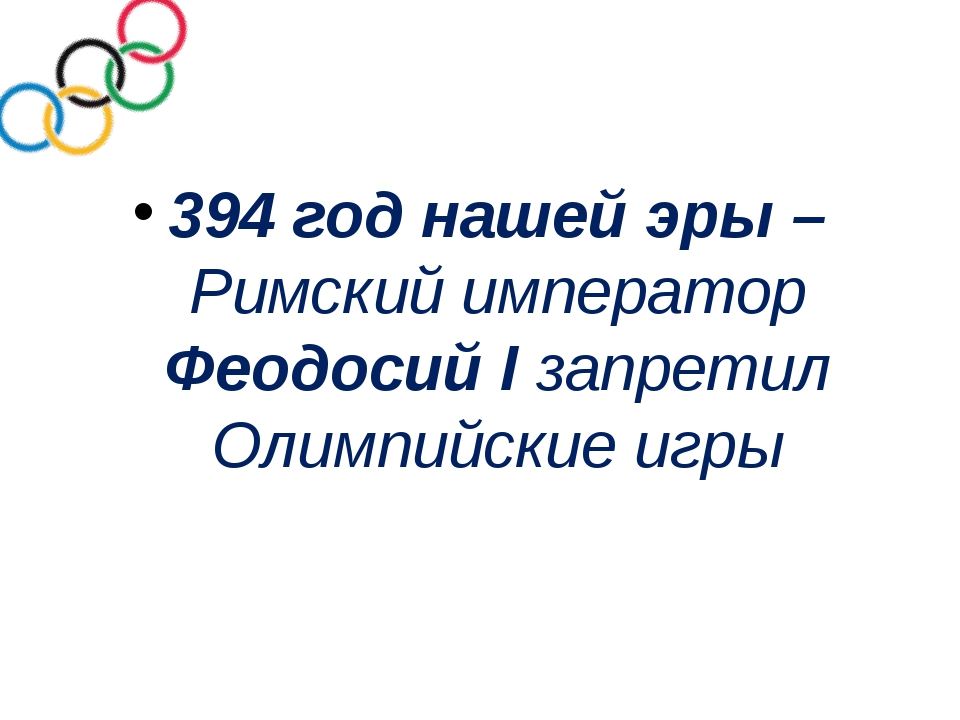 394 год нашей эры – Римский император Феодосий I запретил Олимпийские игры