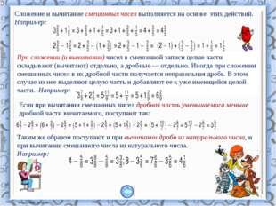 Сложение и вычитание смешанных чисел выполняется на основе этих действий. Нап