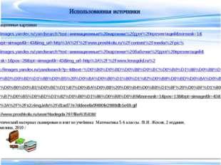 3. Анимационные картинки 1)http://images.yandex.ru/yandsearch?text=анимационн