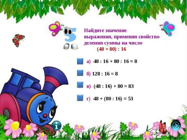 Найдите значение выражения, применяя свойство деления суммы на число (48 + 80...