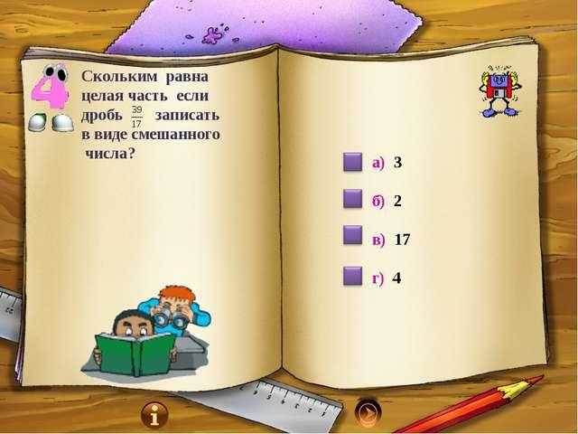 Скольким равна целая часть если дробь записать в виде смешанного числа? а) 3...